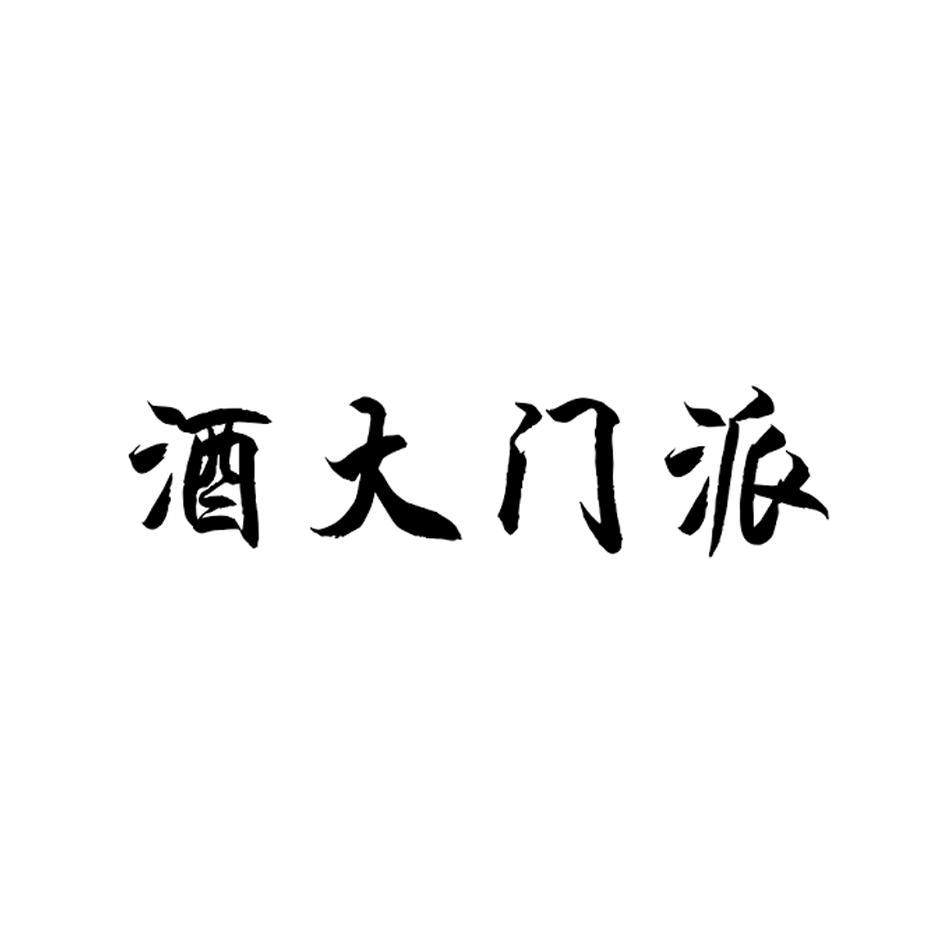 转让亚博娱乐yabo11-酒大门派