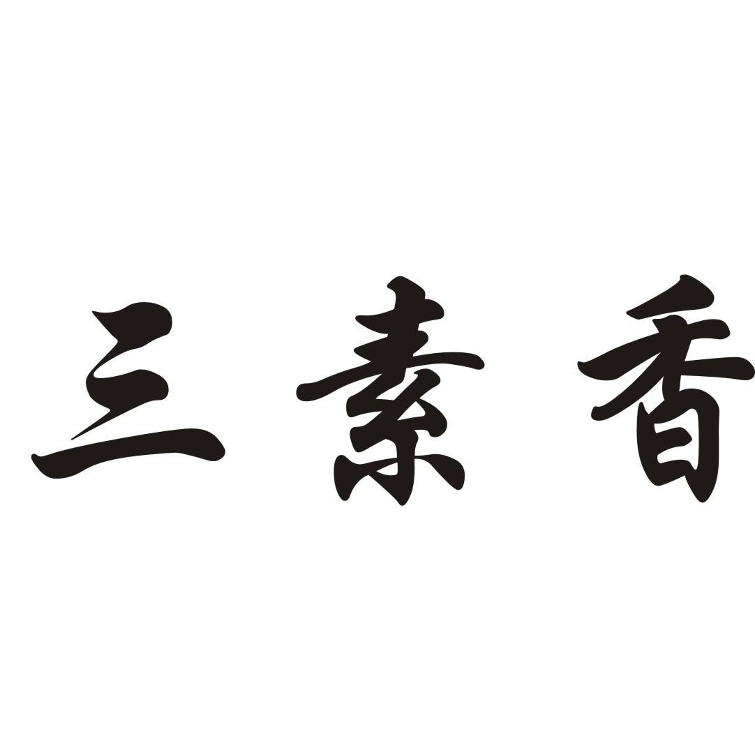 转让亚博娱乐yabo11-三素香
