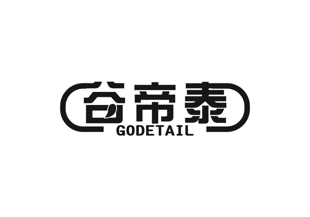 谷帝泰 GODETAIL