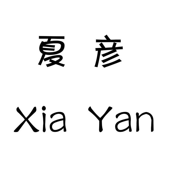 夏彦,XIAYAN
