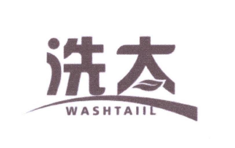 转让商标-洗太 WASHTAIIL