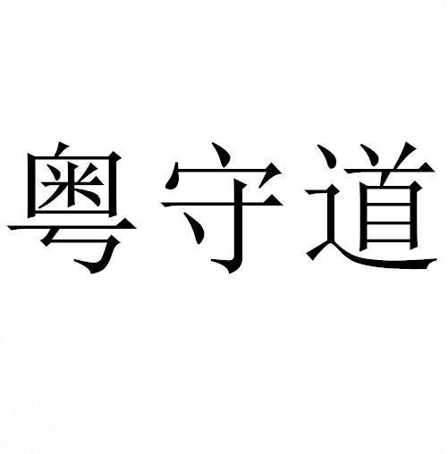 转让商标-粤守道