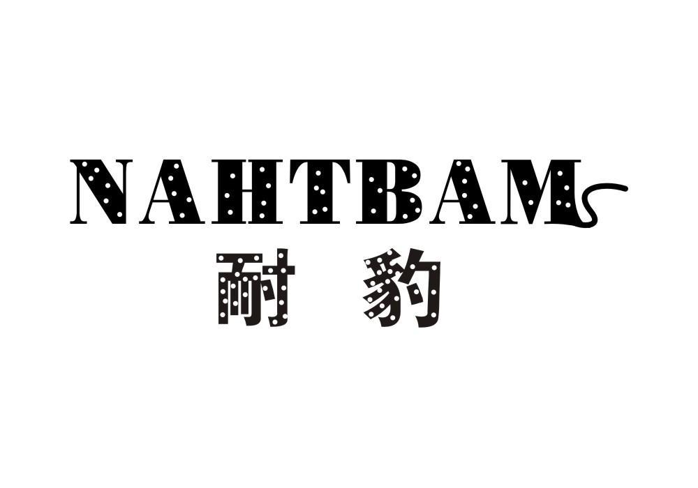耐豹  NAHTBAM