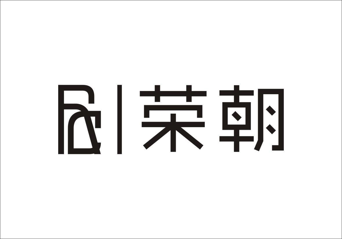 荣朝 RC