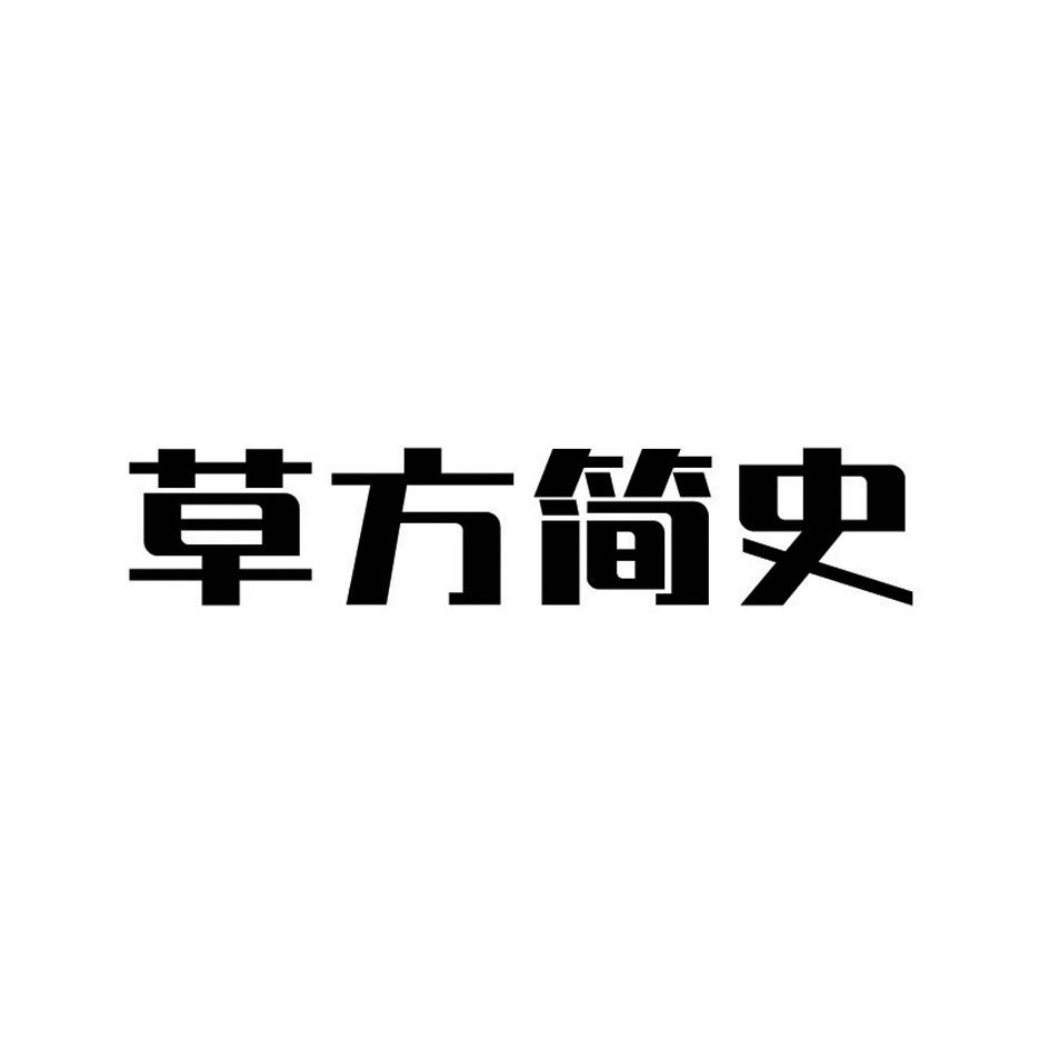 转让商标-草方简史