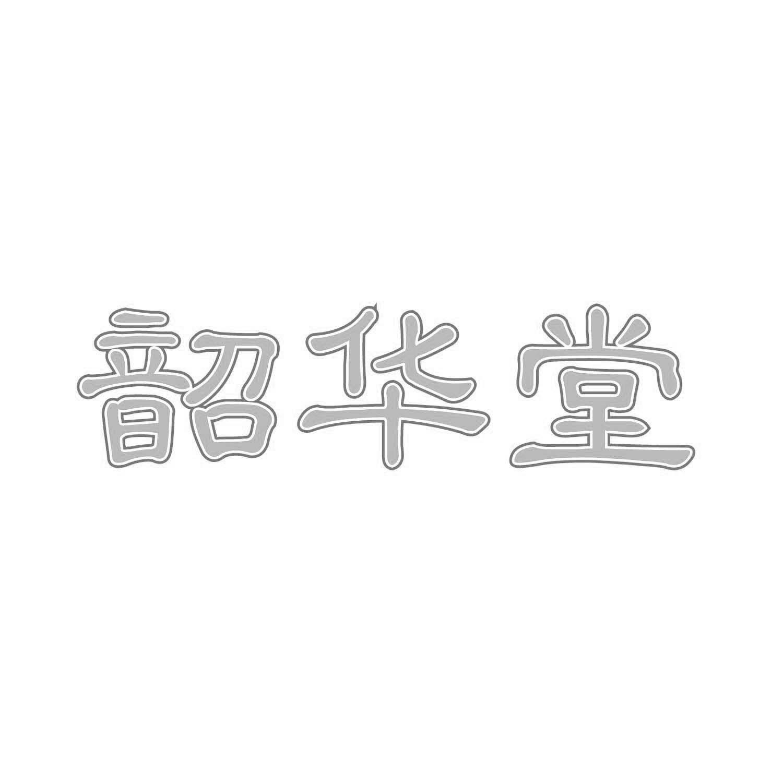 转让商标-韶华堂