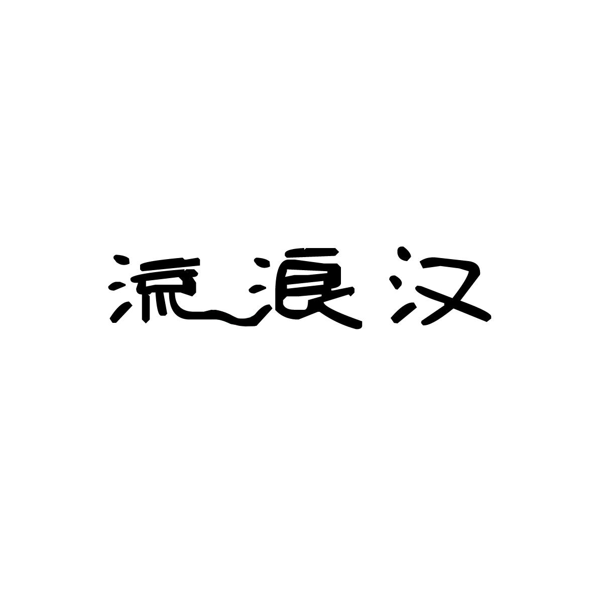 [12类]流浪汉