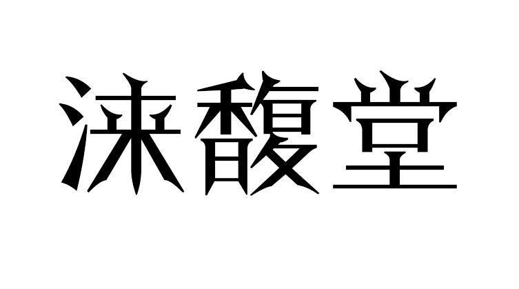 转让商标-涞馥堂