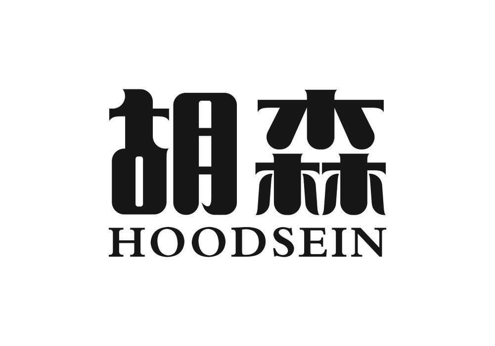 胡森  HOODSEIN