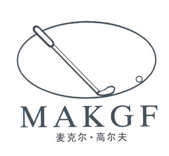 商标文字麦克尔高尔夫;MAKGF商标注册号 3218211、商标申请人顾亚南的商标详情 - 标库网商标查询