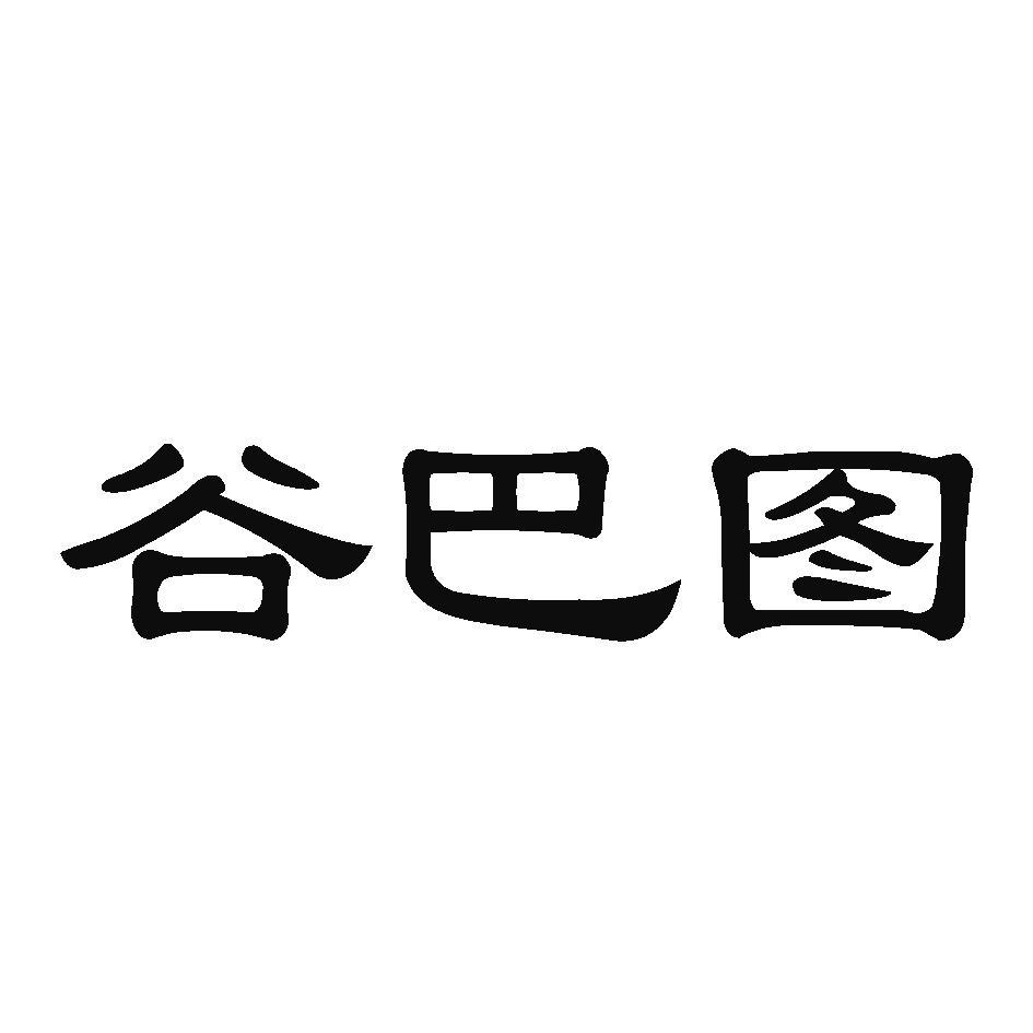 转让商标-谷巴图