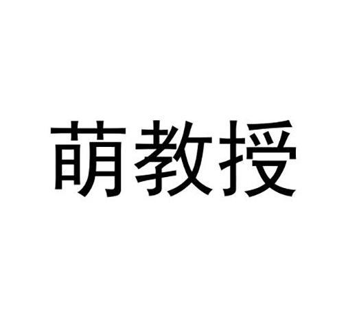 转让商标-萌教授