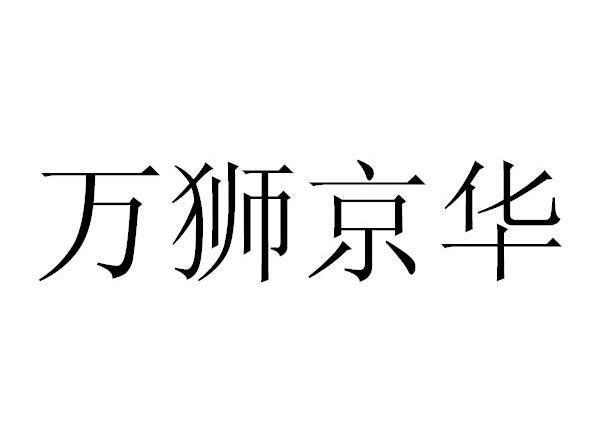 转让商标-万狮京华