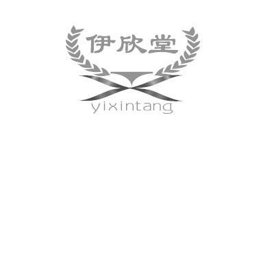 转让商标-伊欣堂