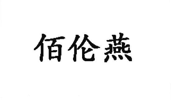 转让商标-佰伦燕