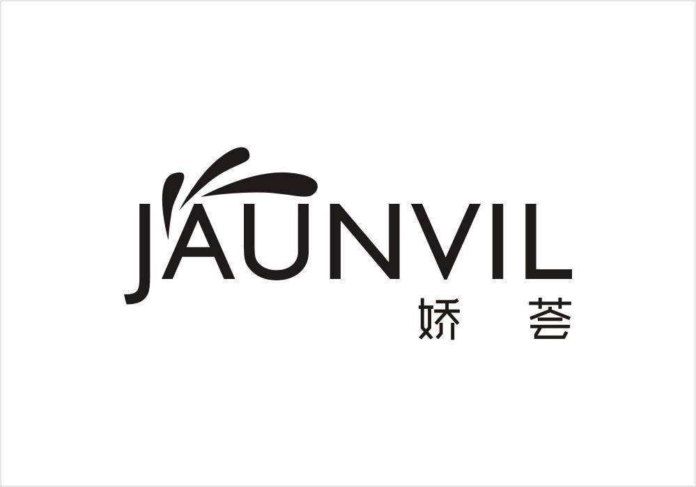 转让商标-娇荟 JAUNVIL