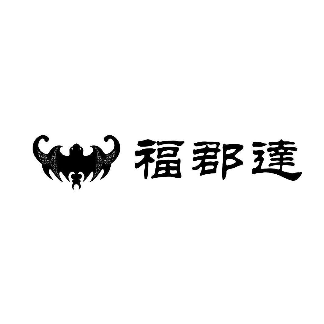 商标文字福郡达商标注册号 10326112、商标申请人上海皖玖商贸有限公司的商标详情 - 标库网商标查询