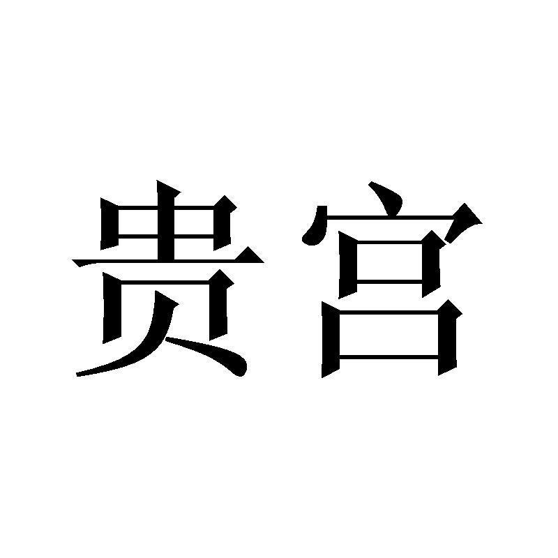 转让亚博娱乐yabo11-贵宫