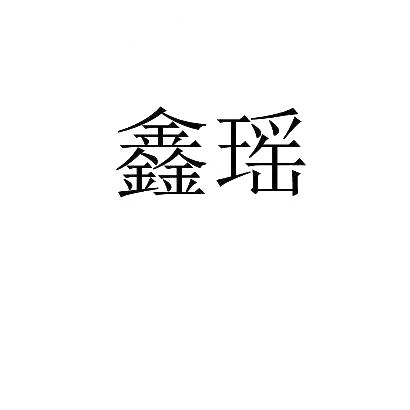 转让商标-鑫瑶
