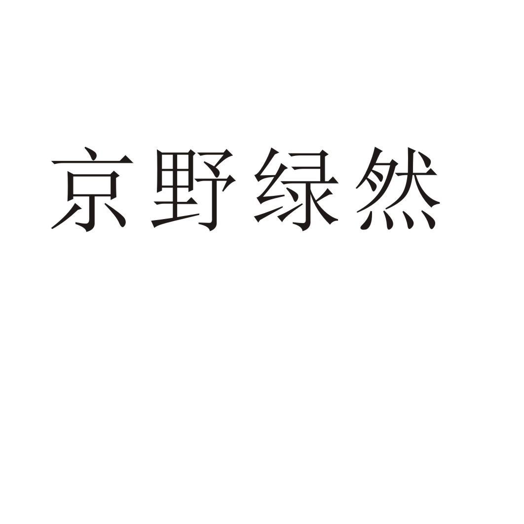 [40类]京野绿然