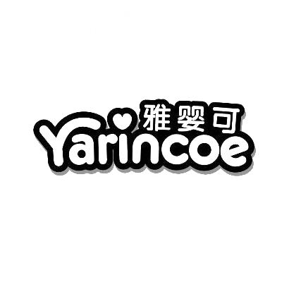 转让商标-雅婴可 YARINCOE