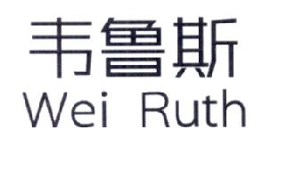 转让商标-韦鲁斯 WEI RUTH