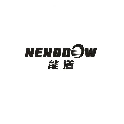 能道 NENDDOW