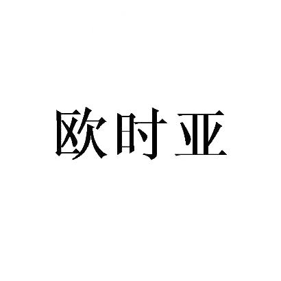 转让亚博娱乐yabo11-欧时亚