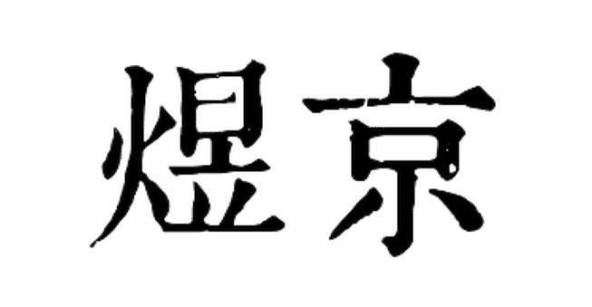 转让亚博娱乐yabo11-煜京