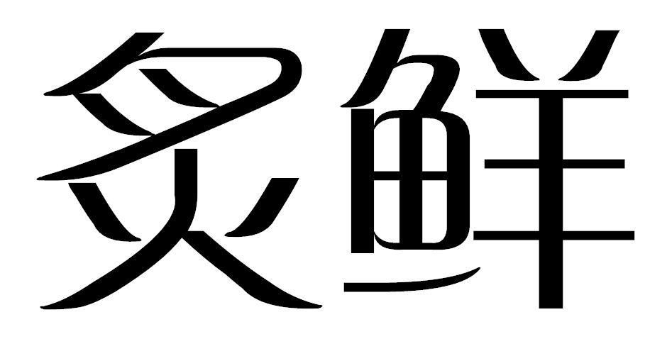 转让亚博娱乐yabo11-炙鲜