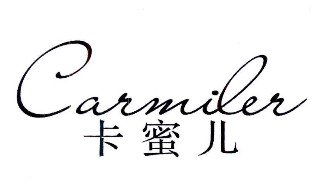 转让商标-卡蜜儿 CARMILER