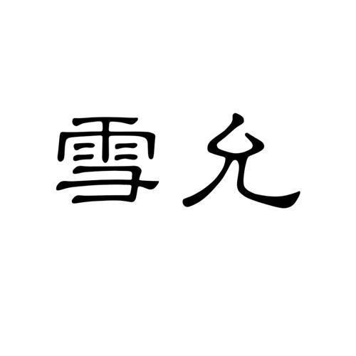 转让亚博娱乐yabo11-雪允