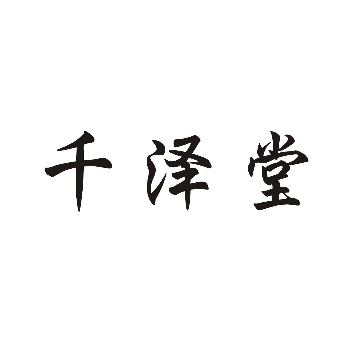 转让商标-千泽堂