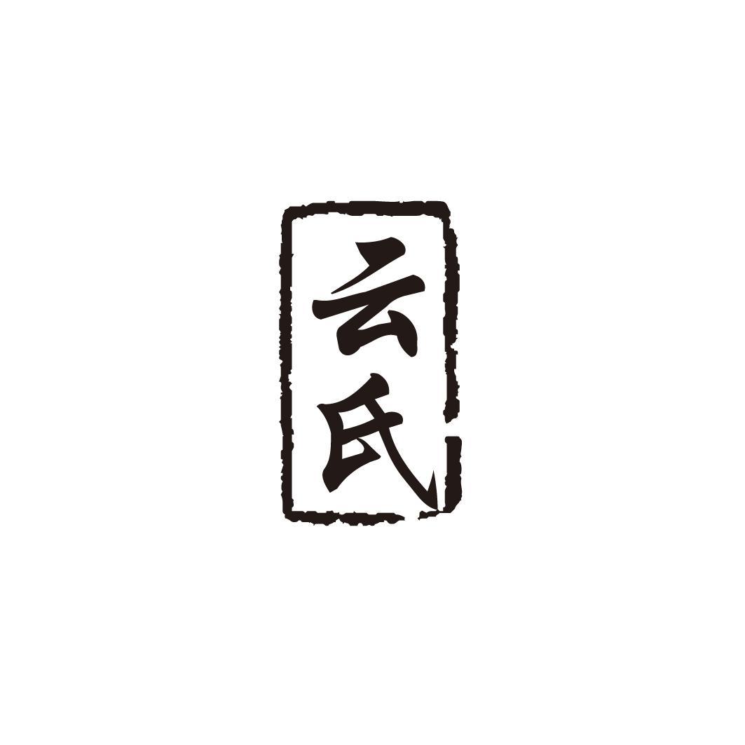 转让亚博娱乐yabo11-云氏