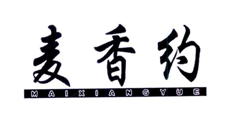 转让商标-麦香约