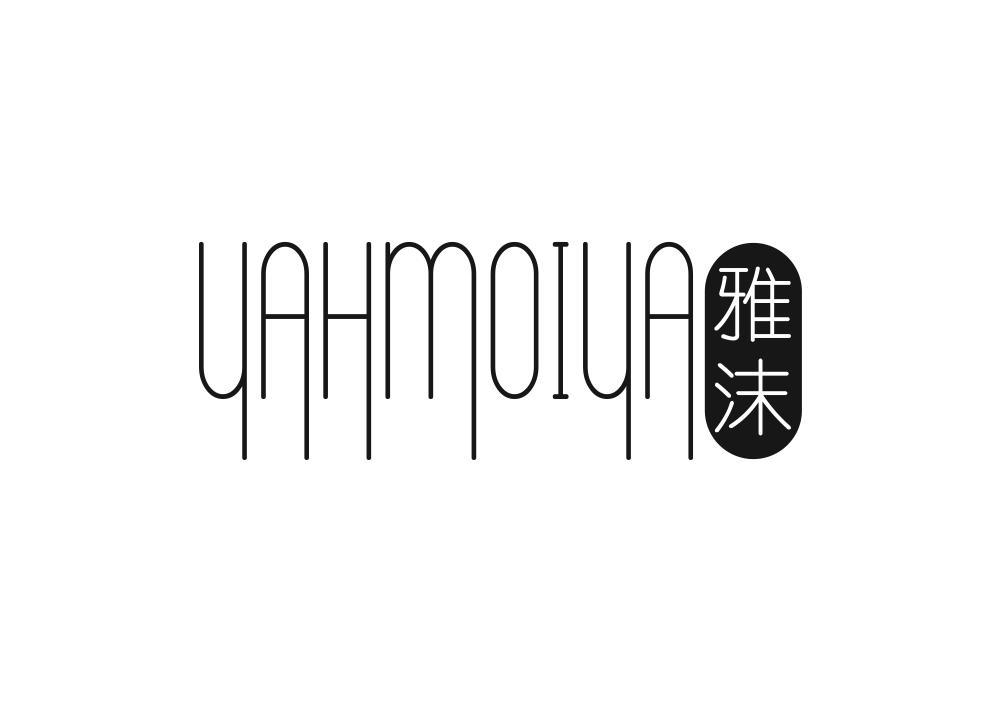转让商标-YAHMOIYA 雅沫