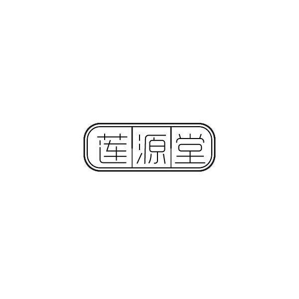 转让商标-莲源堂