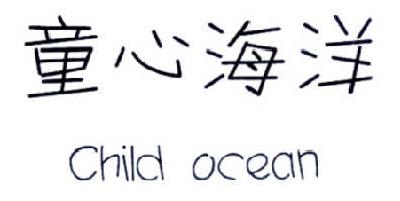 转让商标-童心海洋 CHILD OCEAN