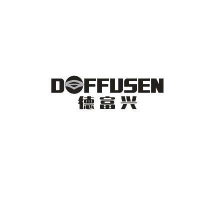 德富兴 DOFFUSEN