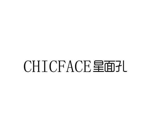 转让商标-星面孔 CHICFACE