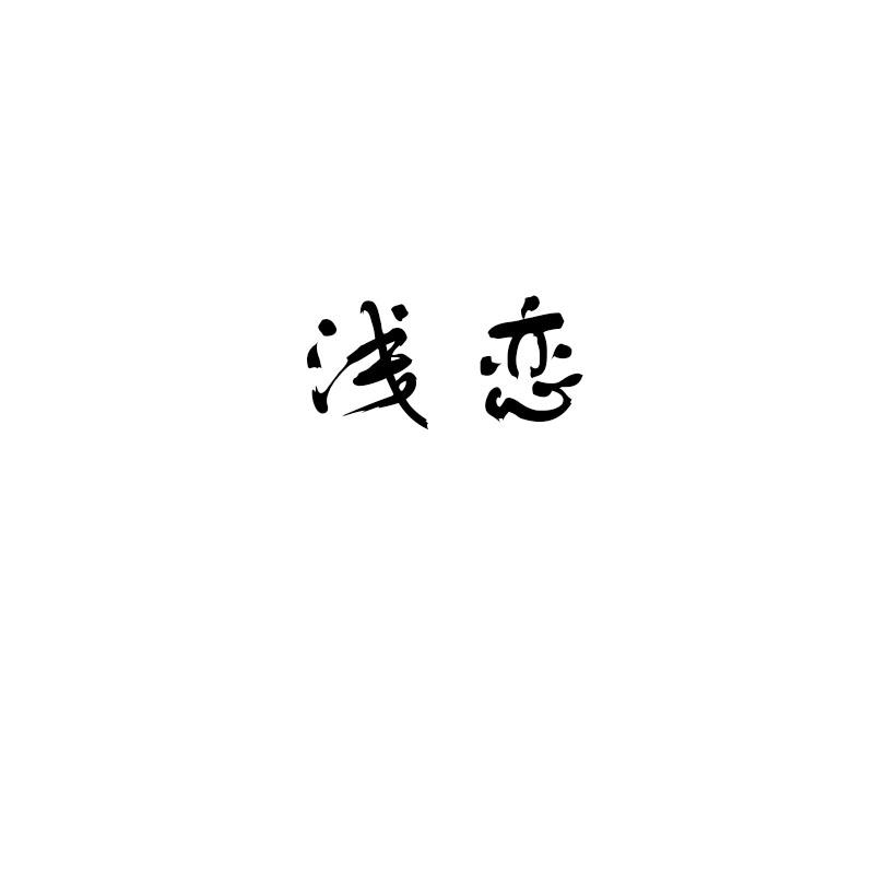 转让亚博娱乐yabo11-浅恋