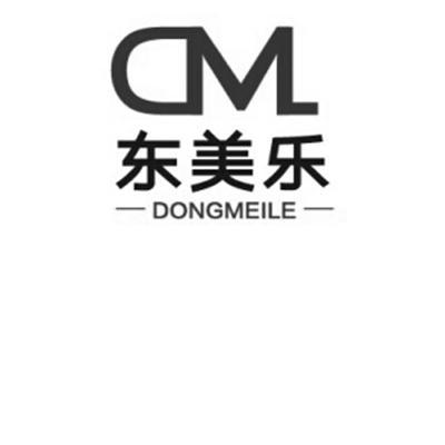 转让商标-东美乐 DML