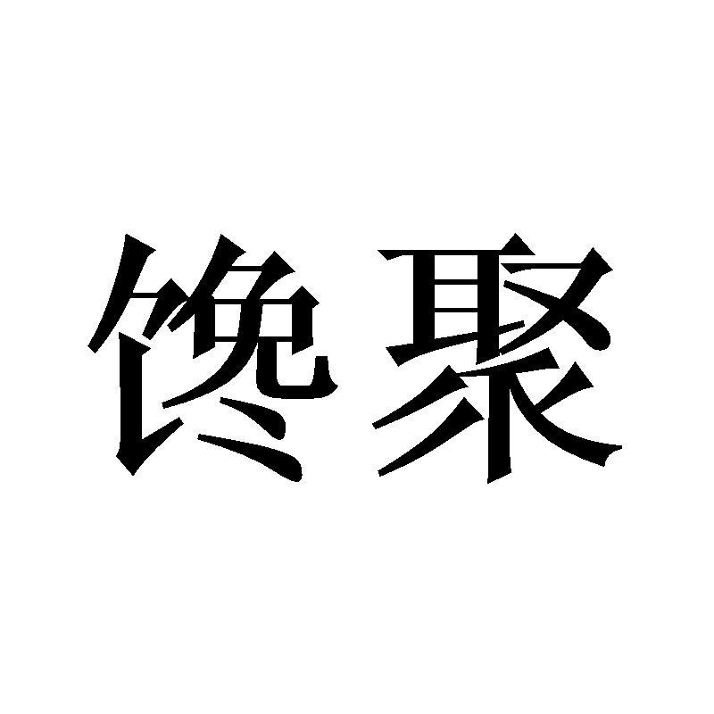 转让亚博娱乐yabo11-馋聚