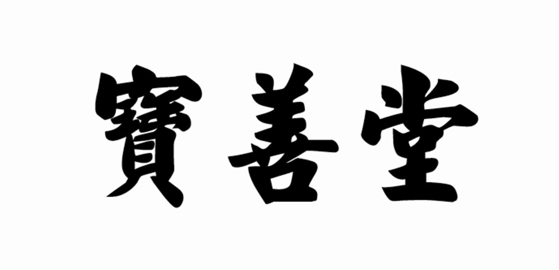 转让亚博娱乐yabo11-宝善堂