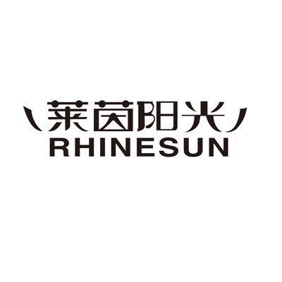 转让商标-莱茵阳光 RHINESUN