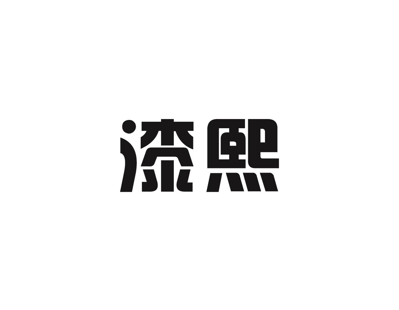 02类-涂料油漆,漆熙