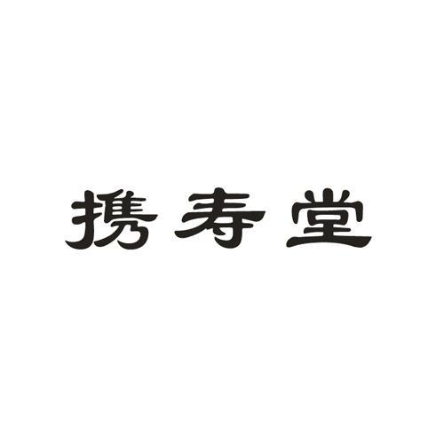携寿堂商标转让