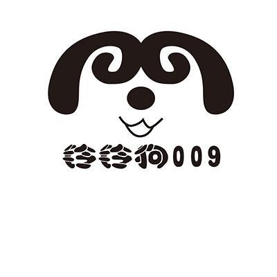 转让商标-铃铃狗 009