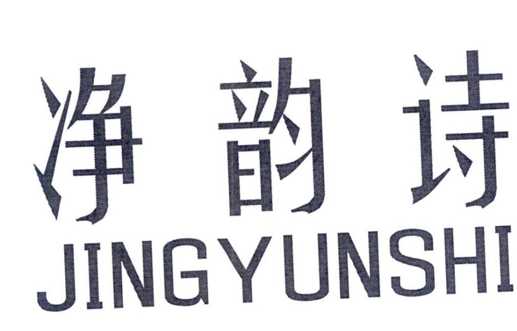 转让亚博娱乐yabo11-净韵诗