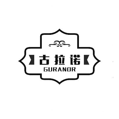 古拉诺 GURANOR